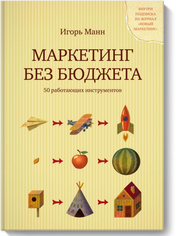 «Маркетинг без бюджета» Игорь Манн