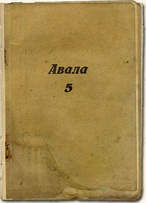 3. Nézd meg Radnóti utolsó írásait. Melyik versek találhatók a Bori noteszben?