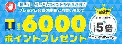 Yahoo!プレミアム会員を解約すると、最大6,000ポイントTポイントプレゼント。引き止めポイント配布中。~1月31日まで。 - 現金・クオカ・ポイント等