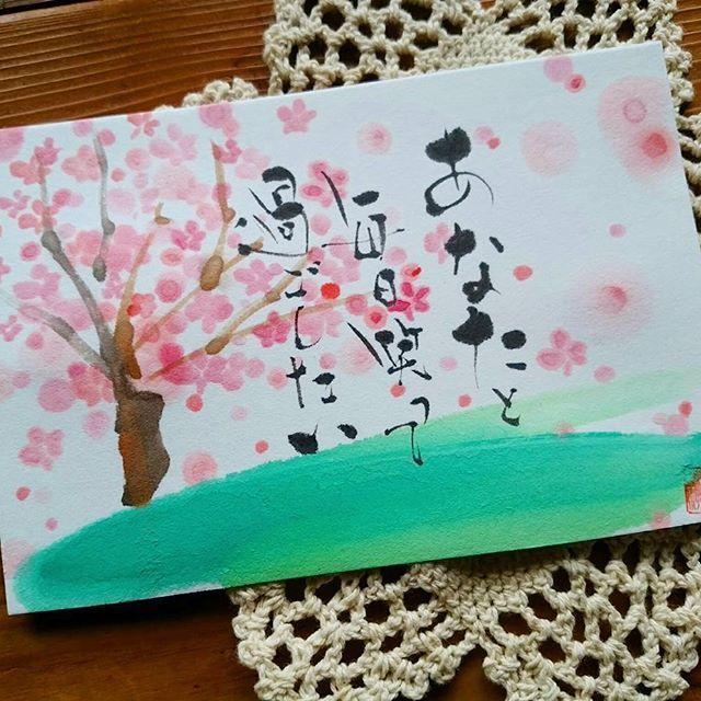 【kasyu_rin】さんのInstagramをピンしています。 《【あなたと毎日笑って過ごしたい】  妄想全開(゜∀゜ゞ)💦💦 今日も笑顔多き一日を😊  #筆文字#筆文字ギフト#励まし#応援#春#心美人#顔彩#お地蔵さま#ポストカード#笑顔#メッセージ#ギフト#贈り物japanesecalligraphy#japanesecalligrapher#calligraphy#墨文字#墨とこころがつむぐ書凛#書道#インテリア書#日めくり#絵手紙#桜》