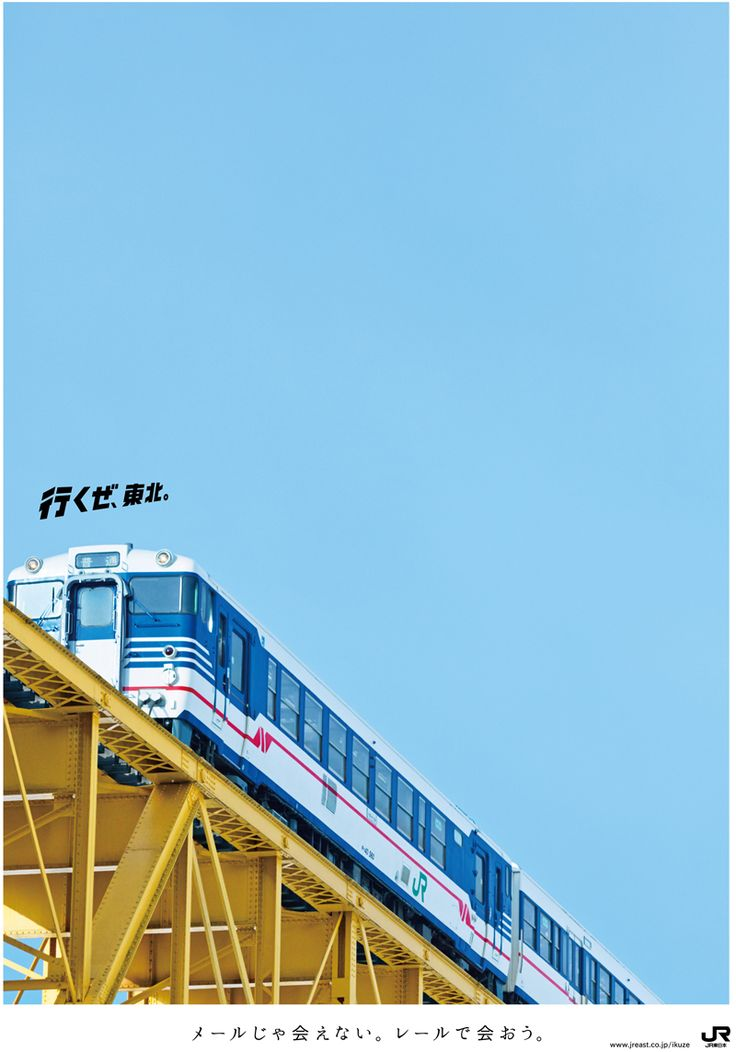 東日本旅客鉄道|新聞広告データアーカイブ