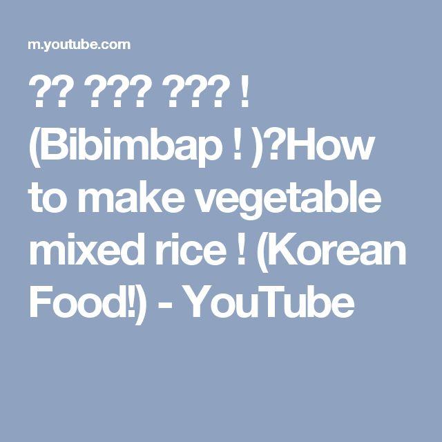 야채  비빔밥   만들기  ! (Bibimbap ! )ㅡHow  to   make  vegetable  mixed   rice ! (Korean   Food!) - YouTube