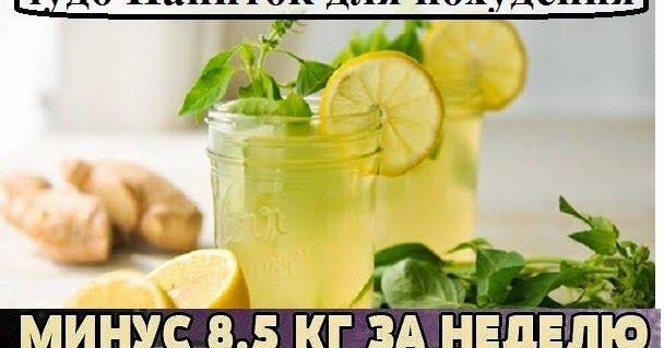 Думаю ни для кого не секрет, что имбирь считается источником витаминов и минеральных веществ, обогащает кровь кислородом, регулирует водн...