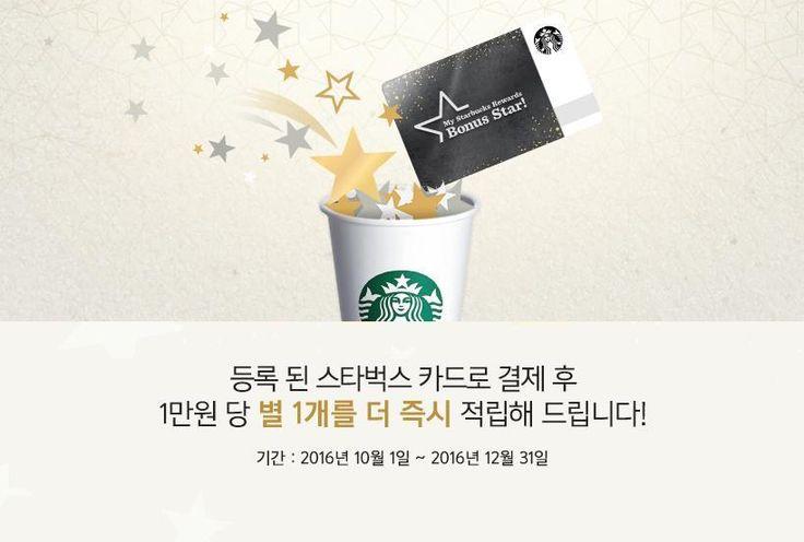 My Starbucks Rewards 5주년 기념 이벤트