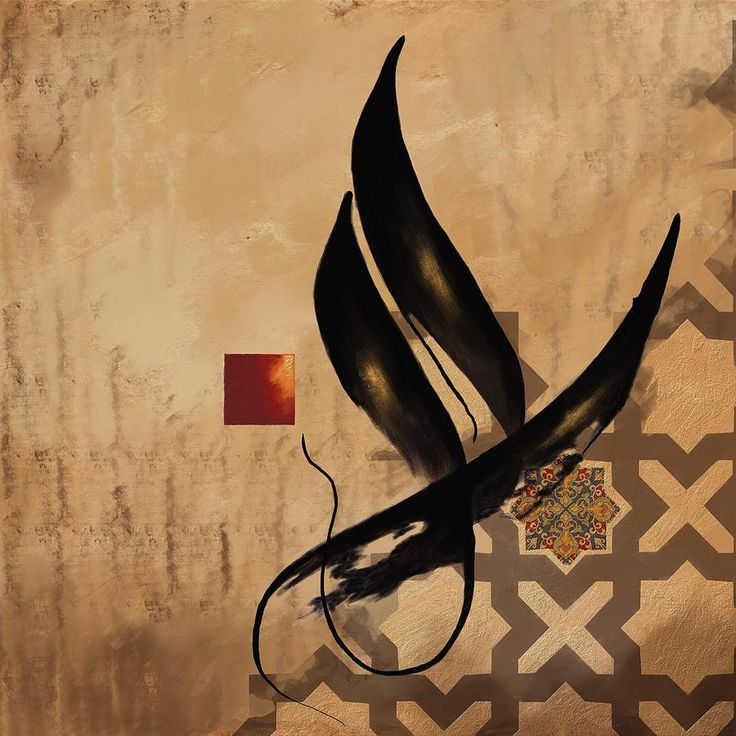 723 Best Images About Arabic Calligraphy On Pinterest