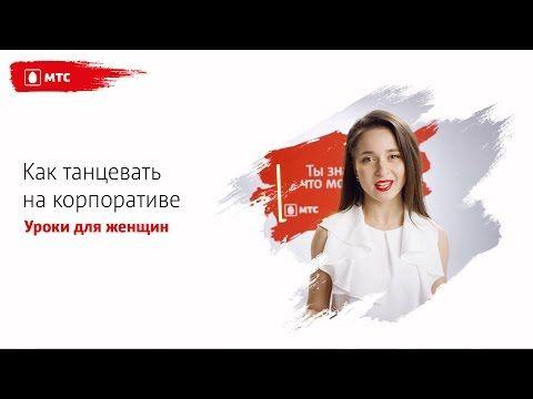 МТС | ТАНЦЫ | Как танцевать на корпоративе (урок для женщин) - YouTube