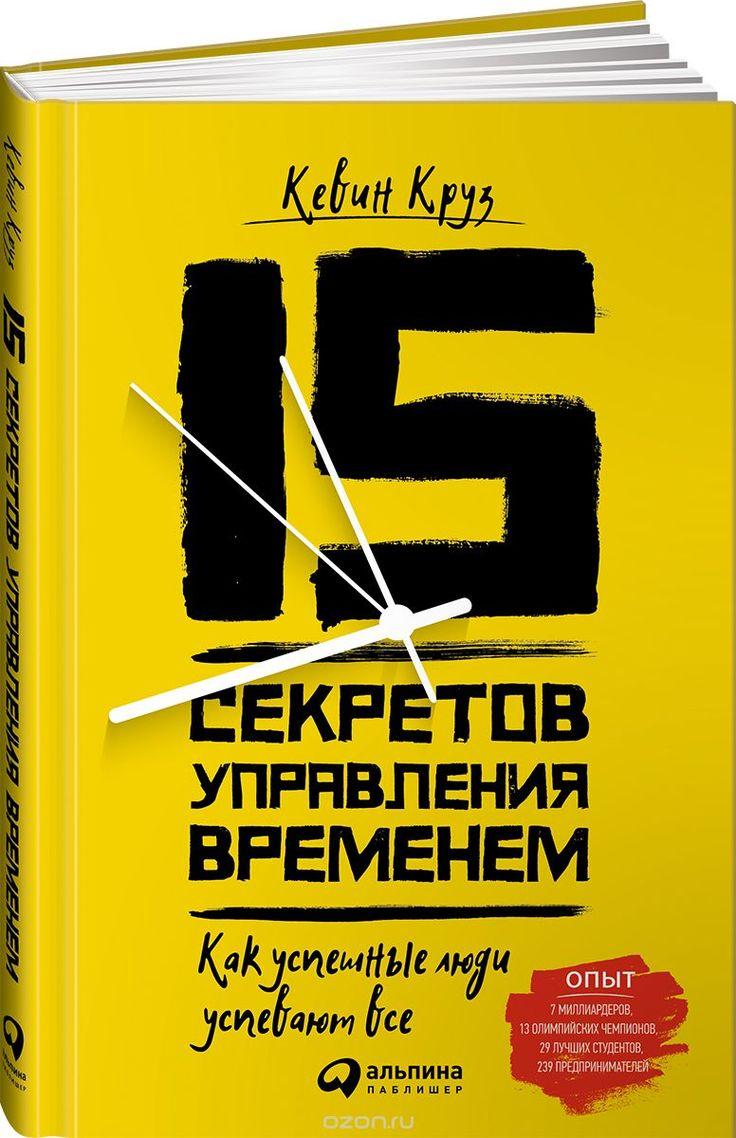 """Книга """"15 секретов управления временем. Как успешные люди успевают все"""" Кевин Круз - купить на OZON.ru книгу с быстрой доставкой по почте   978-5-9614-6422-1"""