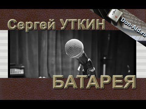 Батарея | Don-Ald.Ru