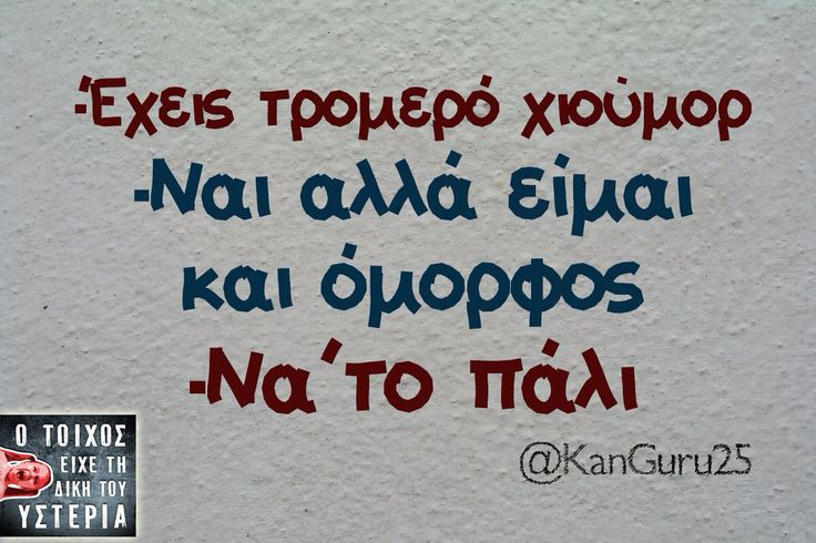 Greek Humor