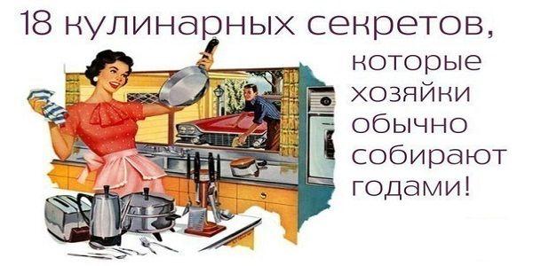 1. Чтобы яичница была пышной можно добавить две ложки холодной воды на один стакан яиц и хорошенько ...