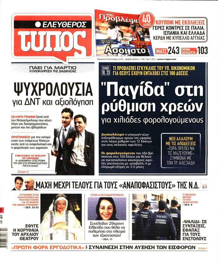 Εφημερίδα ΕΛΕΥΘΕΡΟΣ ΤΥΠΟΣ - Παρασκευή, 08 Ιανουαρίου 2016