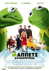 Τα Muppets Καταζητούνται (Muppets Most Wanted) του Τζέιμς Μπόμπιν (2014) - myFILM.gr - Full HD Trailers, Clips, Screeners, High-Resolution P...