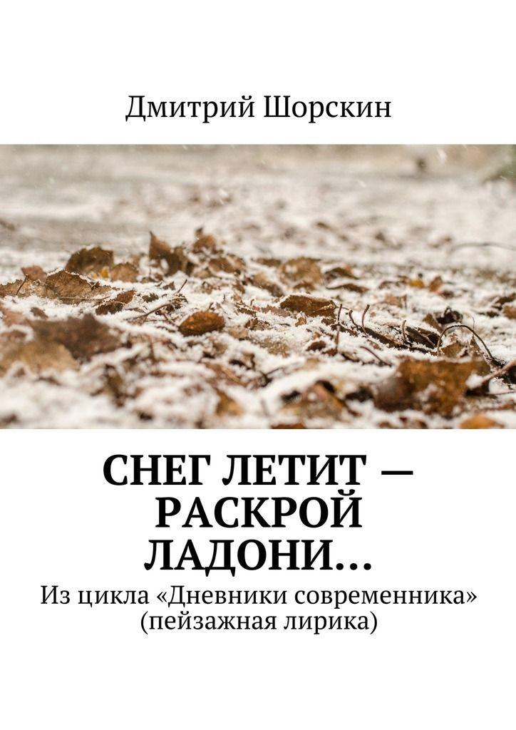 Снег летит– раскрой ладони… #книги, #книгавдорогу, #литература, #журнал, #чтение