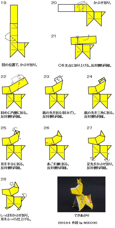 サービス終了のお知らせ 折り紙 おもちゃ シュナウザー 作図