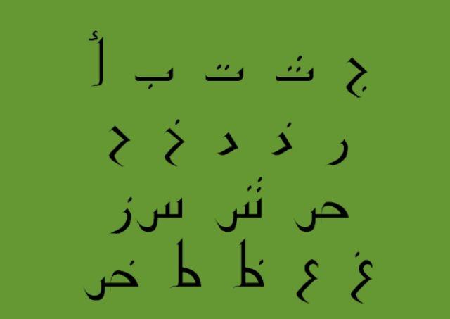 Download Font Arabic Free - PakType Naqsh TTF