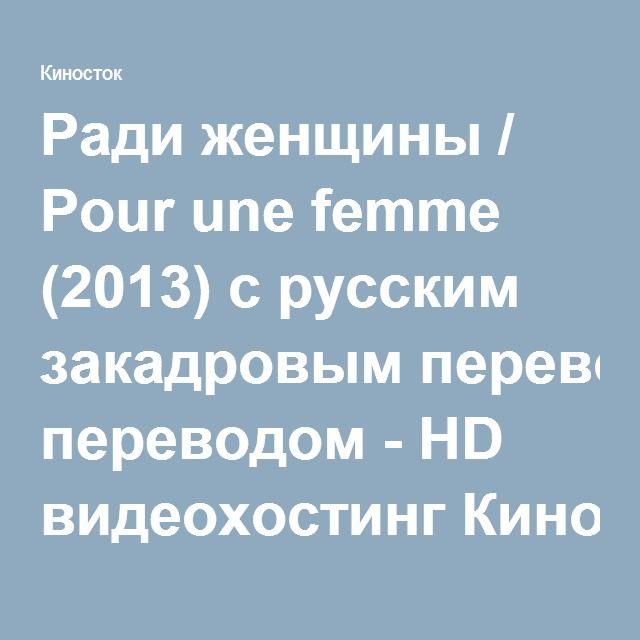 Ради женщины / Pour une femme (2013) с русским закадровым переводом - HD видеохостинг Киносток
