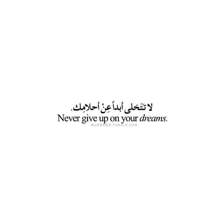 ... Tumblrs Source For Arabic Typography Quotes Arabic Quotes MJCODEZ