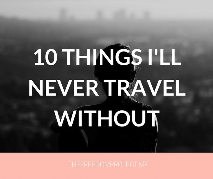 10 Things I'd Never Travel Without. http://thefreedomproject.me/2016/03/19/10-things-id-never-travel-without/
