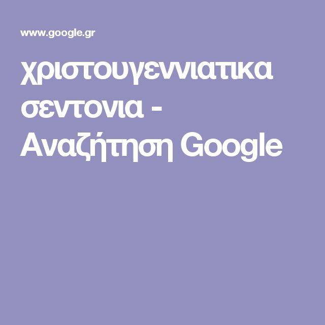 χριστουγεννιατικα σεντονια - Αναζήτηση Google