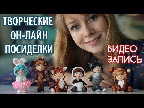 Творческие Посиделки с Анастасией Астафьевой 21 июля!