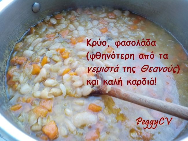 """Fasolada"" Dry beans soup by Peggy, the traditional greek way!"