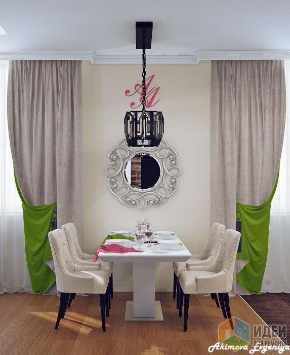 Кухня-гостиная дизайн, белый обеденный стол, двойные шторы, декор окна в гостиной, круглое зеркало в раме