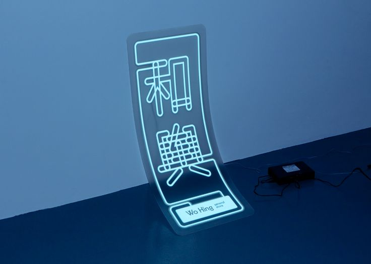 Manual designed a lightweight transparent window sign, screen printed with electroluminescent ink.