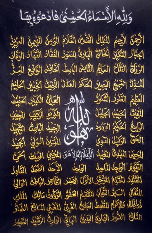 99 names of Allah in Arabic