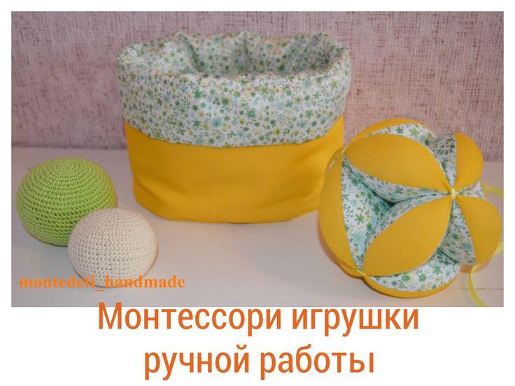 ПОДАРОЧНЫЙ НАБОР ДЛЯ МЛАДЕНЦЕВ: 4 предмета: #мяч_Такане, #вязаные_мячи,#корзинка для игрушек. Есть в наличии и под заказ (1 - 5 дней). Заказать можно в любом другом цвете. Для заказа пишите в Viber / WhatsApp 89869171252; в Direct, в комментариях.  #handmade  ОПИСАНИЕ ТОВАРА: Состав: Ткань и пряжа 100% хлопок; Наполнитель : аэропух, *Уход за изделием: ручная стирка. ВАШИ ИДЕИ - наше осуществление! Подробно о других изделияхв Инстаграм @montedeti_handmade