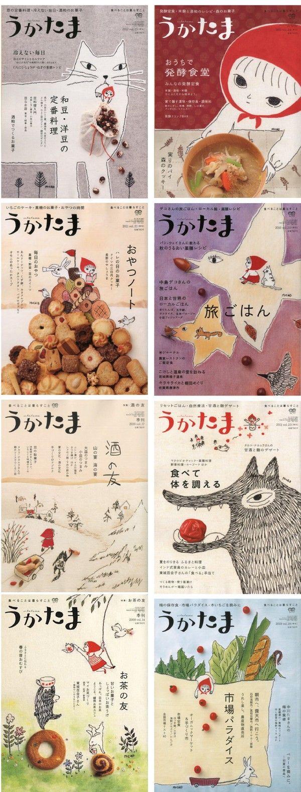 食物杂志《うかたま》封面 - 平佐実香 Micao