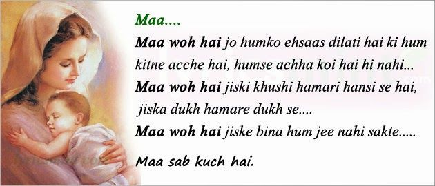 Snap shayari mother s day sms text messages in hindi for Koi 5 kavita