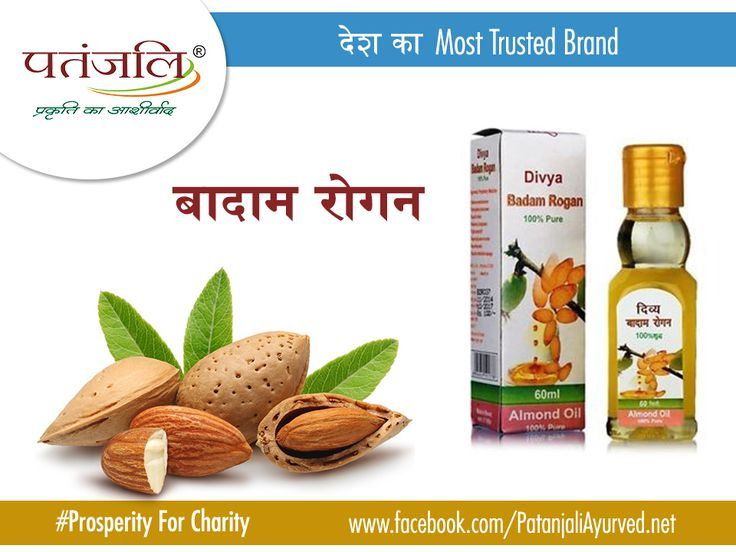 Patanjali Badam Rogan is a type of oil, which is extracted from the original badam nuts and nourished almonds. Patanjali Badam Rogan strengthens mind and nervous system. For More Info http://bit.ly/2xSUAA7
