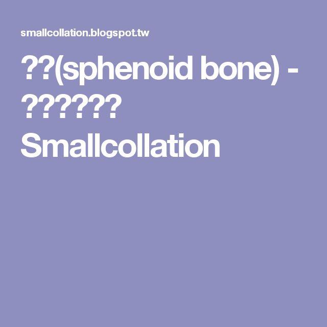 best 20+ sphenoid bone ideas on pinterest | facial bones, anatomy, Sphenoid