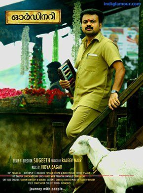 Ordinary Malayalam Movie Online - Kunchacko Boban, Biju Menon, Asif Ali, Baburaj, Lalu Alex, Salim Kumar and Joju George. Directed by Sugeeth. Music by Vidyasagar. 2012 [UA] BLURAY ENGLISH SUBTITLE