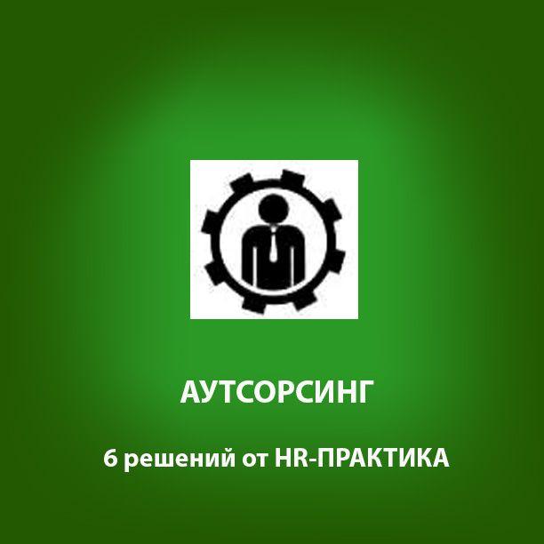 Аутсорсинг от HR-ПРАКТИКА: кадровое делопроизводство, подбор персонала, внутреннее обучение, функция контроля качества работы персонала, расчет заработной платы.
