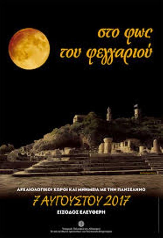 Αυγουστιάτικη πανσέληνος στο Κάστρο της Αγίας Μαύρας - Go Lefkas | Ο απόλυτος οδηγός για την Λευκάδα
