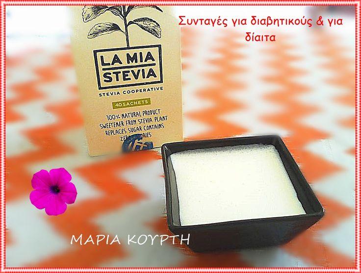 ΖΑΧΑΡΟΥΧΟ ΓΑΛΑ ΜΕ ΣΤΕΒΙΑ..!!!     ΥΛΙΚΑ   50 γρ. Σκόνη άπαχο γάλα  30 γρ στέβια κρυσταλλική σε αναλογία 1:3   ( έβαλα την la mia stevia...