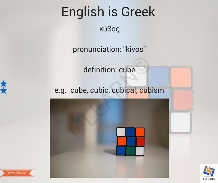 Κύβος.  #English #Greek #language #Αγγλικά #Ελληνικά #γλώσσα #LLEARN