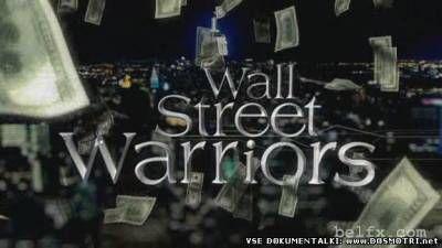 Воины Уолл стрит / Wall street warriors (2 сезон 1 серия 2008)