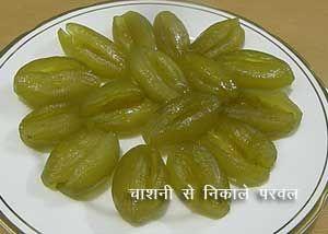 परवल की मिठाई बड़ी स्वादिष्ट होती है, यह उत्तर भारत में खूब बनाई जाती है, यह मिठाई आप दिपावली, होली के त्योहार पर बनाकर अपने परिवार के लोगों को खिला सकती हैं.  Read Parwal Sweets Recipe in Hindi and watch Parwal Sweets Recipe Video