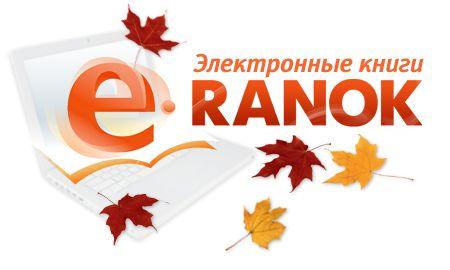 Электронные книги e.Ranok
