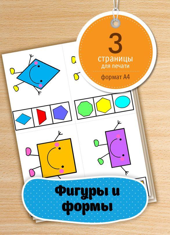 Любой предмет в нашем мире имеет определенные очертания. В изучении форм и фигур маленьким почемучкам помогут математические задания для дошкольников, которые можно бесплатно скачать прямо сейчас.Соедини фигуру слева с такой же в табличке рядом.Как называется эта фигура? Какого она цвета?Сколько у нее углов?Нарисуй такую же фигуру на листе бумаги и ...