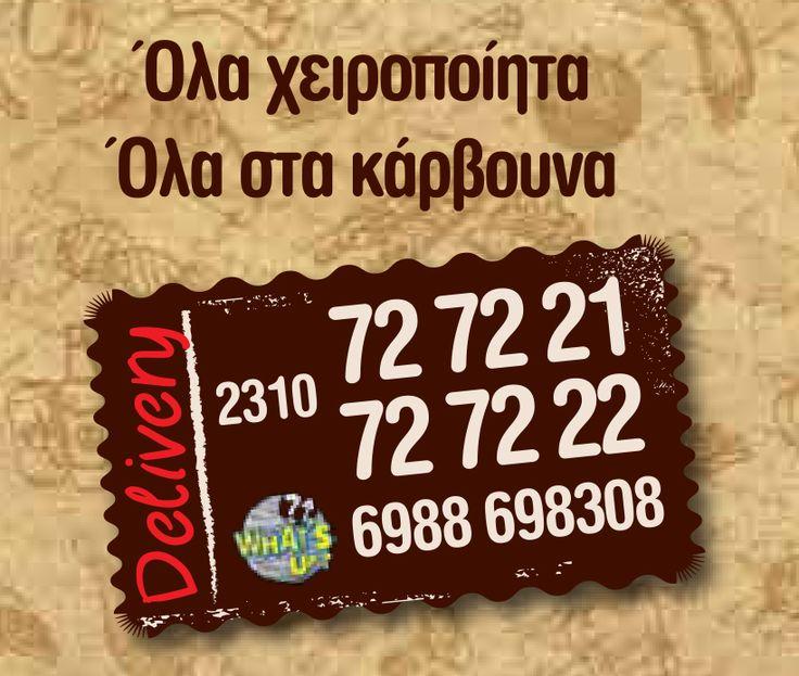 Από αύριο και για κάθε μέρα θα είμαστε κοντά σας... Σας περιμένουμε!! #Ψητοπωλείο #Θεσσαλονίκη #delivery #μενεμένη