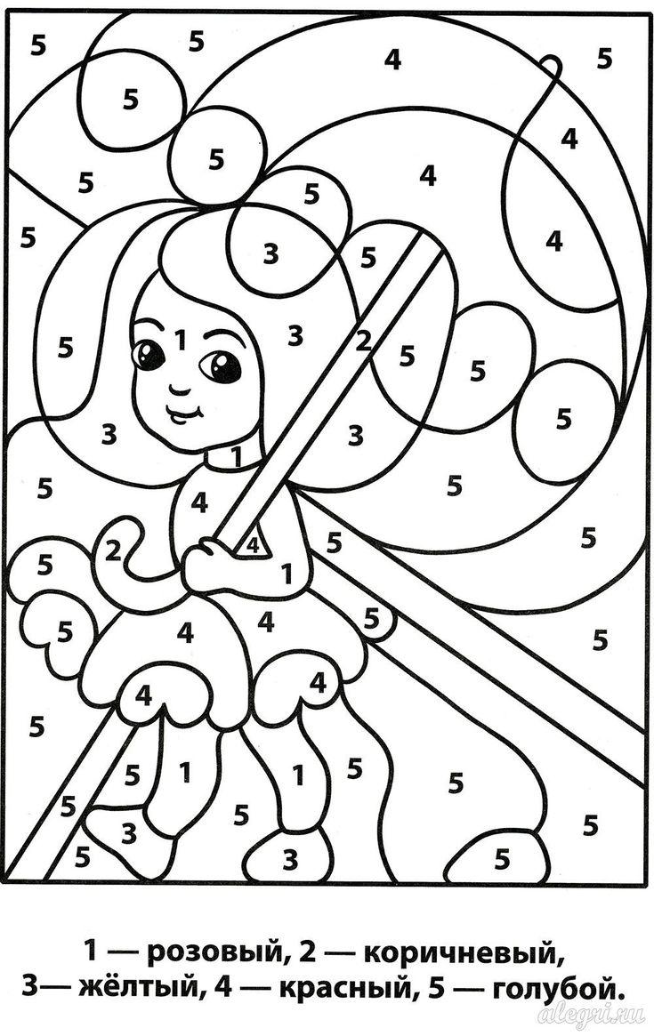 Раскрась картинку по цифрам для дошкольников, поздравляем анимационные выставки