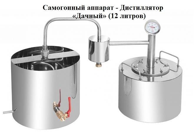 Самогонный аппарат Дистиллятор Дачный