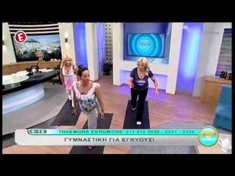 """Ασκήσεις για εγκύους """"Με το καλημέρα"""" - YouTube"""