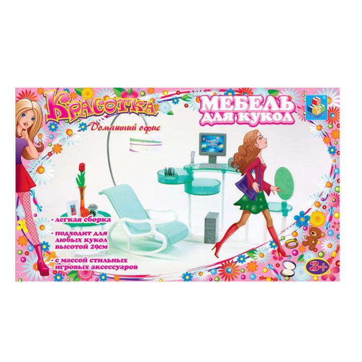 Набор мебели для кукол «Красотка» — «Домашний офис»