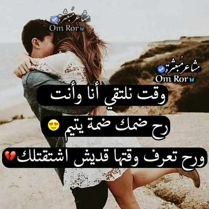 هيما حبيب عمري كله Unique Love Quotes Love Words Arabic Love Quotes
