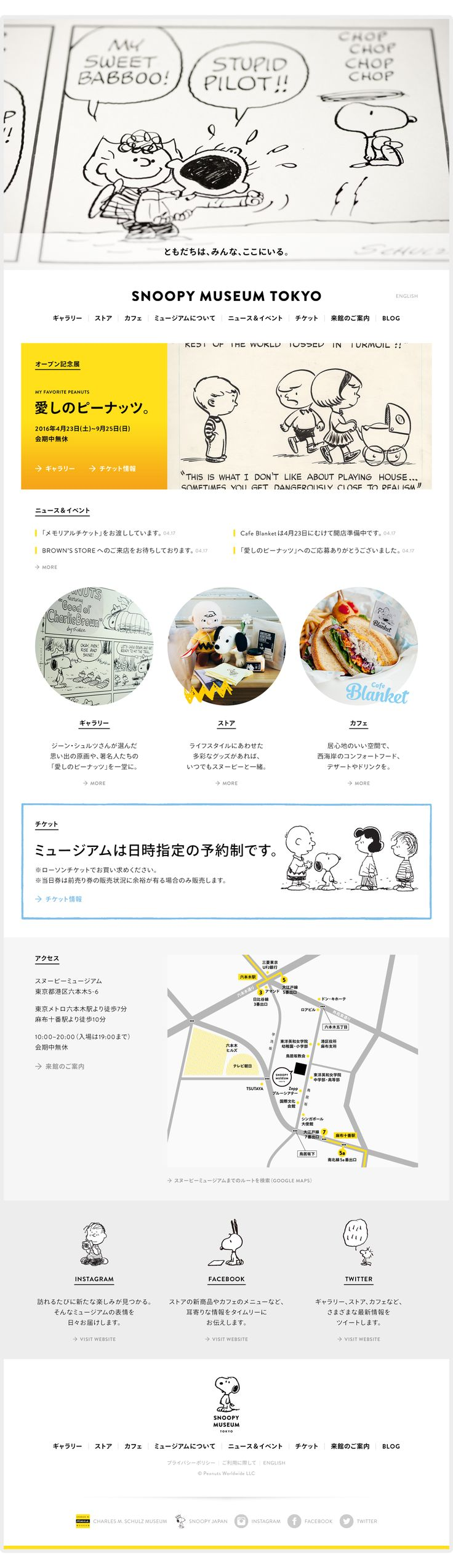 Snoopy Museum Tokyo: Official Website - Pulp, Inc.