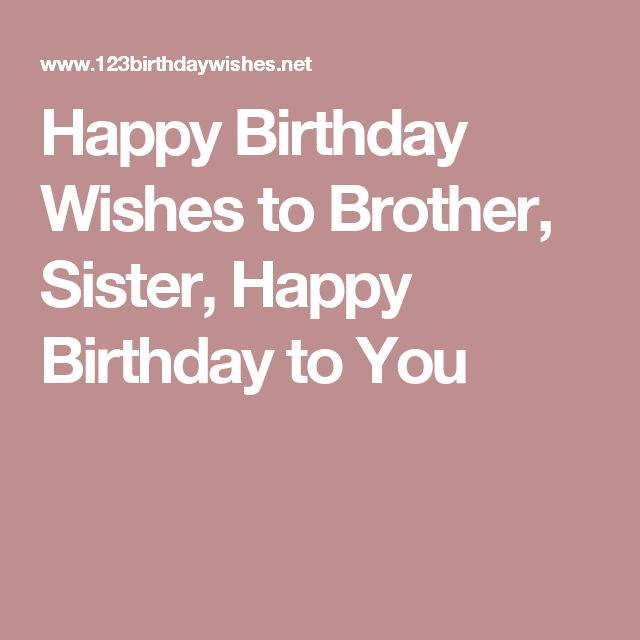 Happy Birthday Wishes to Brother, Sister, Happy Birthday to You